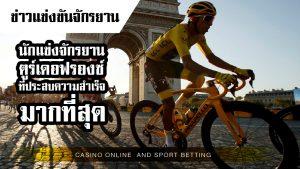 ข่าวแข่งขันจักรยาน
